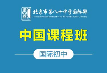 北京八十中国际初中(中国课程班)图片