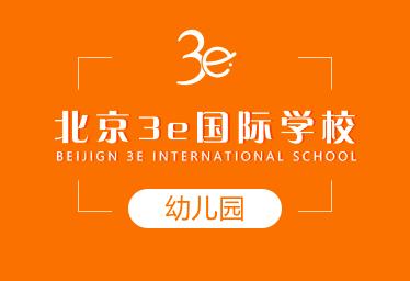 北京3e国际学校国际幼儿园图片