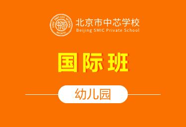 北京市中芯学校国际幼儿园(国际班)招生简章