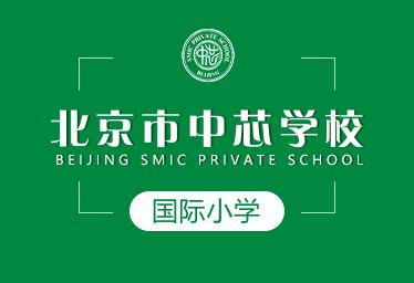 北京市中芯学校国际小学图片