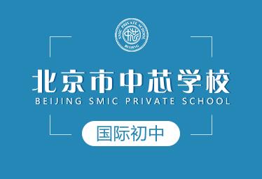 北京市中芯学校国际初中图片