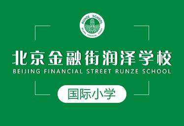 北京金融街润泽学校国际小学图片
