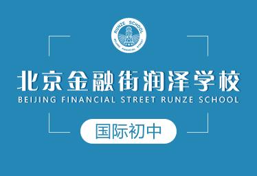 北京金融街润泽学校国际初中图片