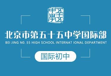 北京市第五十五中学国际初中图片