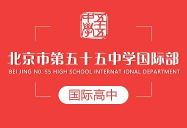 北京市第五十五中学国际高中图片