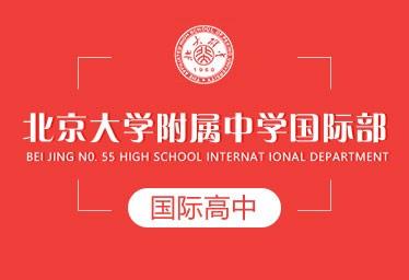 北京大学附属中学国际高中图片