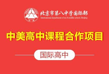 北京八中国际高中(中美高中课程合作项目)图片
