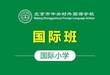 中关村外国语国际小学(国际班)图片