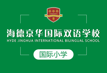 海德京华国际双语学校国际小学图片