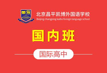 北京凯博国际高中(国内班)图片