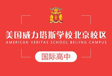北京威力塔斯学校国际高中图片