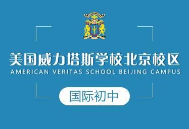 北京威力塔斯学校国际初中图片
