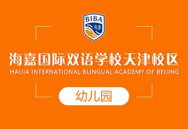海嘉国际双语学校天津校区国际幼儿园招生简章