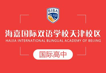 天津海嘉国际高中图片