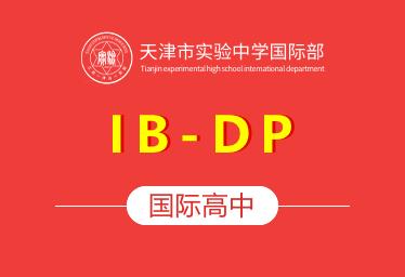 天津市实验中学国际高中(IB-DP)图片