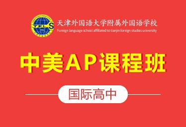 天津外大附校国际高中(中美AP课程班)图片