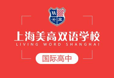 上海美高双语学校国际高中图片