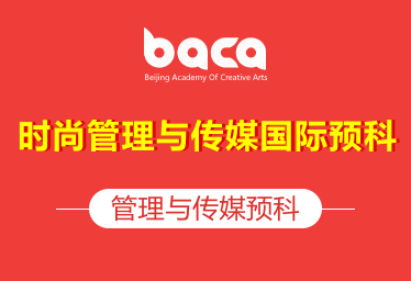 BACA国际艺术预科课程(时尚管理与传媒国际预科)图片