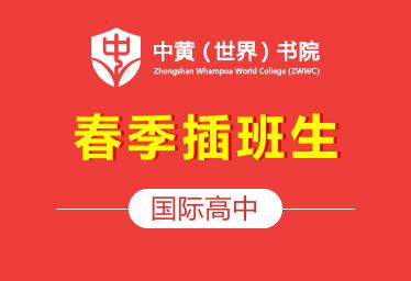 中黄书院2020学年春季插班生招生图片