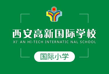 西安高新国际学校小学简章图片