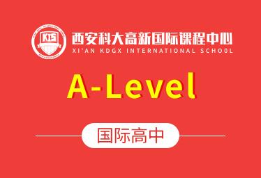 西安科大高新国际高中(A-Level)图片