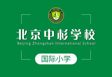 北京中杉学校国际小学图片