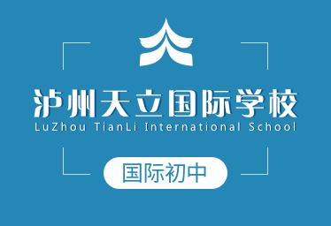 泸州天立学校国际初中图片