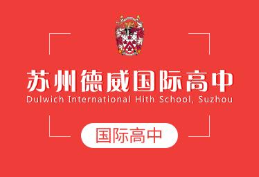 苏州德威国际高中简章图片