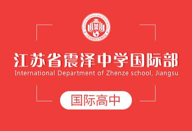 江苏省震泽中学国际高中图片