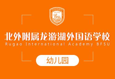 北外附属龙游湖学校国际幼儿园图片