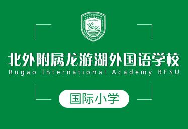 北外附属龙游湖学校国际小学图片