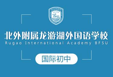 北外附属龙游湖学校国际初中图片