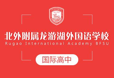 北外附属龙游湖学校国际高中图片