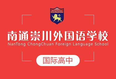 南通崇川外国语学校国际高中图片