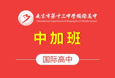 南京第十三中学国际高中(中加班)图片