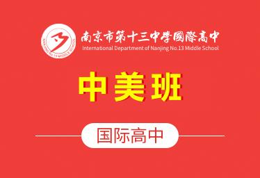 南京第十三中学国际高中(中美班)图片