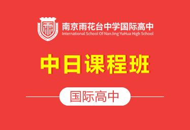 南京雨花台国际高中(中日课程班)图片