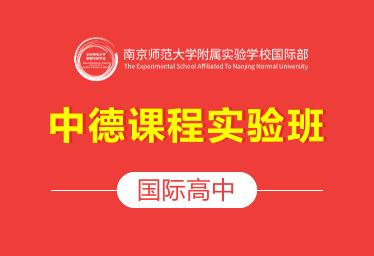 南师大附校国际高中(中德课程实验班)图片