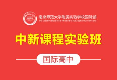 南师大附校国际高中(中新课程实验班)图片