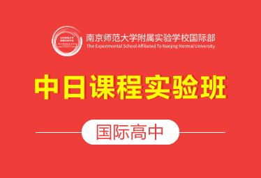 南师大附校国际高中(中日课程实验班)图片