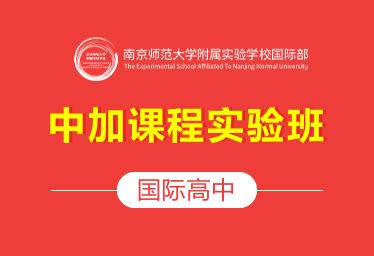 南师大附校国际高中(中加课程实验班)图片