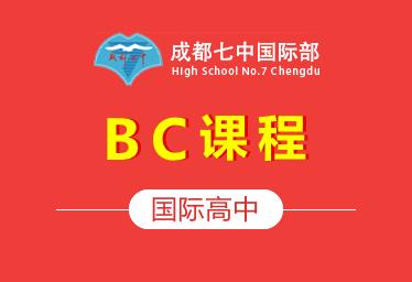 成都七中国际高中(BC课程)图片