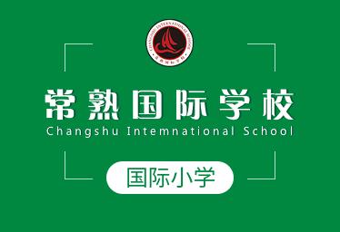 常熟国际学校国际小学图片