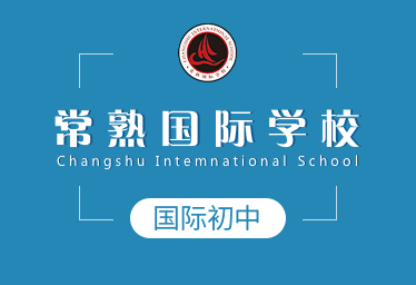 常熟国际学校国际初中图片
