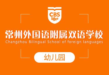 常州外国语附属双语学校国际幼儿园图片