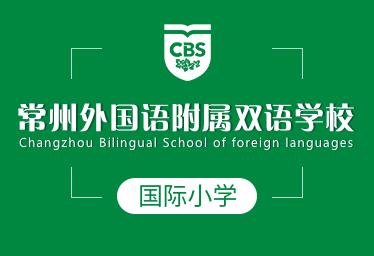 常州外国语附属双语学校国际小学图片