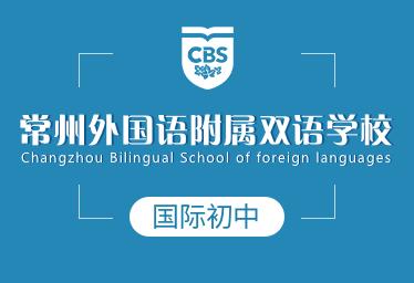 常州外国语附属双语学校国际初中图片