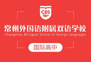常州外国语附属双语学校国际高中图片