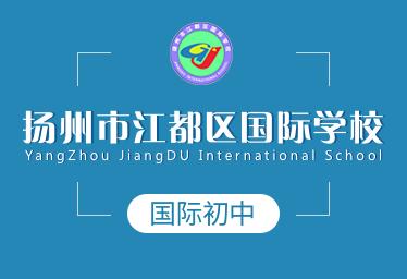 扬州市江都区国际学校国际初中图片
