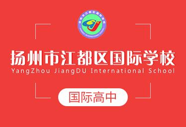 扬州市江都区国际学校国际高中图片